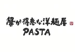 蟹が得意な洋麺屋 PASTA